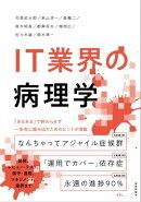 IT業界の病理学