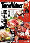 月刊 東京ウォーカー 2018年11月号