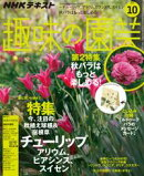 NHK 趣味の園芸 2019年10月号[雑誌]