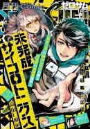 Comic ZERO-SUM (コミック ゼロサム) 2017年11月号