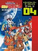 トランスフォーマー 超神マスターフォース トランスフォーマー ザ☆コミックスVOL.4