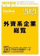 外資系企業総覧 2021年版