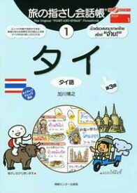 旅の指さし会話帳 1 タイ【電子書籍】[ 加川博之 ]