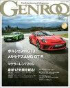 GENROQ 2017年7月号【電子書籍】[ 三栄書房 ]