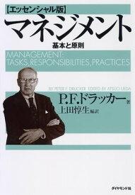 マネジメント[エッセンシャル版]基本と原則【電子書籍】[ P・F・ドラッカー ]