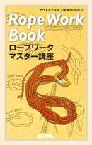 BE-PAL (ビーパル) アウトドアズマン養成BOOK ロープワークマスター講座