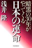 日本の運命