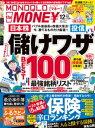 MONOQLO the MONEY 2018年12月号【電子書籍】[ MONOQLO the MONEY編集部 ]