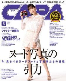 CAPA 2021年6月号【電子書籍】[ CAPA編集部 ]