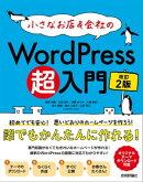 小さなお店&会社のWordPress超入門 〜初めてでも安心!思いどおりのホームページを作ろう! 改訂2版