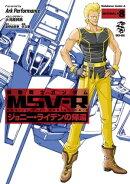 機動戦士ガンダム MSV-R ジョニー・ライデンの帰還(8)