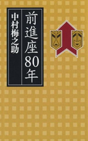 前進座80年【電子書籍】[ 中村梅之助 ]