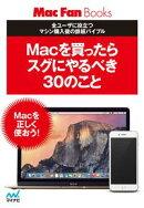 Macを買ったらスグにやるべき30のこと
