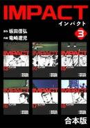 IMPACT 【合本版】(3)