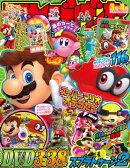 てれびげーむマガジン March 2018