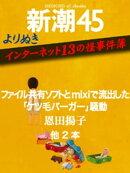 よりぬき インターネット13の怪事件簿ー新潮45eBooklet