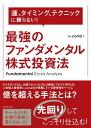 最強のファンダメンタル株式投資法【電子書籍】[ v-com2 ]
