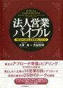 法人営業バイブル明日から使える実践的ノウハウ【電子書籍】[ 大塚寿 ]