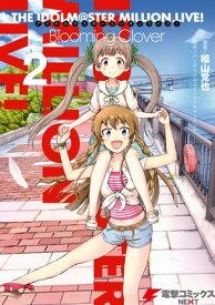 アイドルマスター ミリオンライブ! Blooming Clover 2【電子書籍】[ バンダイナムコエンターテインメント ]