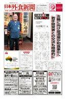 【2018/1/1号】 日本外食新聞