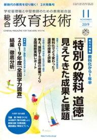 総合教育技術 2019年 11月号【電子書籍】[ 教育技術編集部 ]