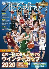 月刊バスケットボール 2021年 2月号 [雑誌]【電子書籍】