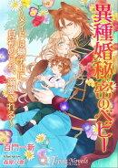 異種婚秘密のベビー〜メイドは獅子王に見初められ、溺愛される〜【書き下ろし・イラスト6枚入り】