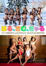【デジタル限定】CYBERJAPAN DANCERS写真集「はる、さむ、ぎゃる」【電子書籍】[ CYBERJAPAN DANCERS ]