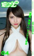 <週プレ PHOTO BOOK> アンジェラ芽衣「黒船、再来!」