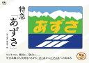 旅鉄Collection 001 特急「あずさ」【電子書籍】