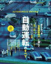 Motor Fan illustrated特別編集 自動運転のすべて【電子書籍】[ 三栄書房 ]