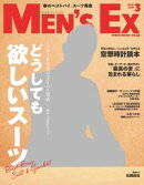 MEN'S EX(メンズ・イーエックス) 2018年3月号