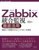 Zabbix統合監視徹底活用ーー複雑化・大規模化するインフラの一元管理