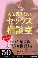 人に言えない、セックス相談室 女のホンネ(1)〜もっと感じるカラダを開発!編〜