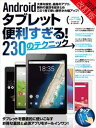 Androidタブレット便利すぎる!230のテクニック 2018改訂版【電子書籍】