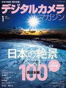 デジタルカメラマガジン 2019年1月号