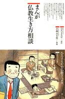 まんが仏教生き方相談