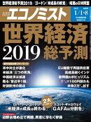 週刊エコノミスト2019年01月01・08日合併号
