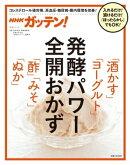 NHKガッテン! 発酵パワー全開おかず「酒かす」「ヨーグルト」「酢」「みそ」「ぬか」