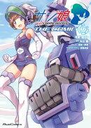 サン娘 〜Girl's Battle Bootlog THE COMIC 1