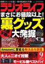 ラジオライフ2020年 9月号【電子書籍】[ ラジオライフ編集部 ]