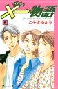 ×一物語9巻【電子書籍】[ こやまゆかり ]