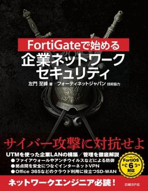 FortiGateで始める 企業ネットワークセキュリティ【電子書籍】[ 左門 至峰 ]