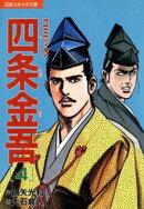 コミック四条金吾(4)