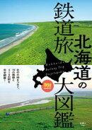 旅鉄BOOKS 020 北海道の鉄道旅大図鑑