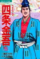 コミック四条金吾(5)
