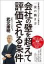 会社の壁を超えて評価される条件 日本最強ヘッドハンターが教える一流の働き方【電子書籍】[ 武元康明 ]
