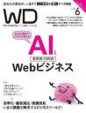 Web Designing 2017年6月号【電子書籍】
