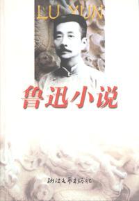 Lu Xun's Novels【電子書籍】[ Xun Lu ]