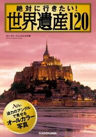 絶対に行きたい! 世界遺産120【電子書籍】[ アフロ ]
